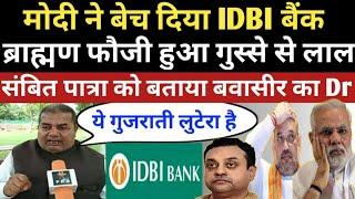 Narendra Modi   IDBI Bank   Amit Shah   Sambit Patra   Rahul Gandhi   Godi Media   Today News   BJP
