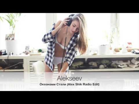 Alekseev - Океанами Стали (Alex Shik Radio Edit)