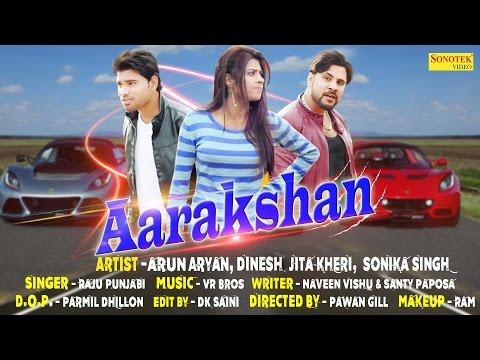Aarakshan Mang Liya | Raju Punjabi | Sonika Singh, Arun Aryan, Dinesh | Haryanvi Song