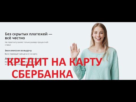 Сбербанк потребительский кредит на любые цели