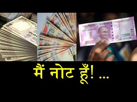 MONEY TALKS...  LISTEN CAREFULLY/पैसा बोलता है