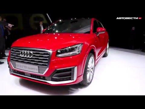 Audi Q2, Audi S4, Audi RS 6, RS 7, RS Q3, R8 Performance // Женева 2016 // АвтоВести Online