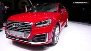 Audi Q2, Audi S4, Audi RS 6, RS 7, RS Q3, R8 Performance // Женева 2016 // АвтоВести...
