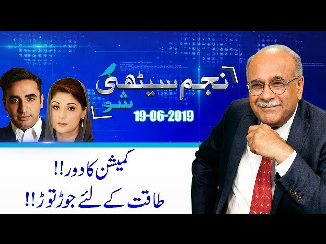 PTI Challenges Opposition On Approval Of Budget |  | Najam Sethi Show | 19 June 2019