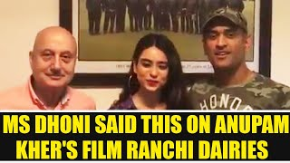 MS Dhoni wishes Anupam Kher's movie Ranchi Diaries | Oneindia News