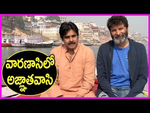 Pawan Kalyan's Agnathavasi Movie Team...