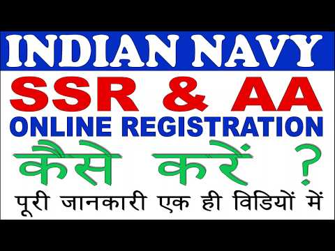 indian-navy-ssr-/-aa-registration-2019---कैसे-करे