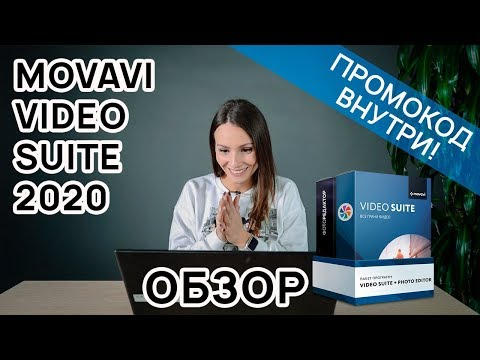 Обзор на Movavi Video Suite 2020 ❗❗❗