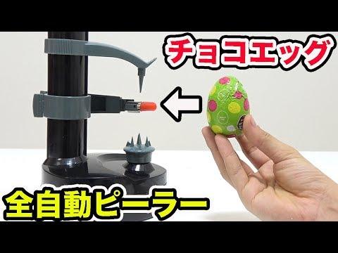 全自動ピーラーでチョコエッグを剥いたらどうなるの?