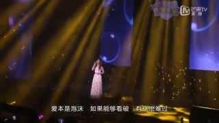 2015 - 04 - 18【女神來了演唱會】G.E.M. 鄧紫棋 –《泡沫》、《你把我灌醉》、《喜歡你》高清版