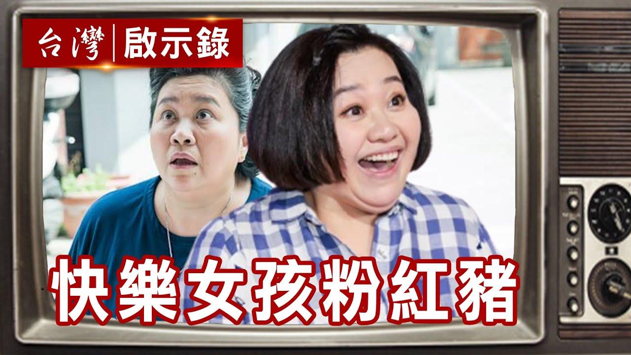 快樂胖女孩 粉紅豬的幸福人生【台灣啟示錄精華】復刻版 第691集 |洪培翔
