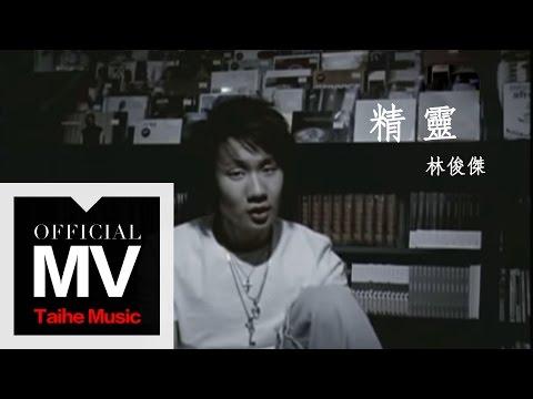 林俊傑 JJ Lin【精靈 Elven Beauty】官方完整版 MV