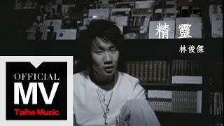 Video 林俊傑 JJ Lin【精靈 Elven Beauty】官方完整版 MV download MP3, 3GP, MP4, WEBM, AVI, FLV Juni 2018