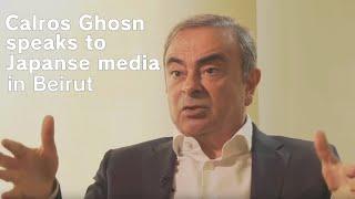 Ex-Nissan boss Carlos Ghosn speaks to Japanese media in Beirut (Original Audio) / ゴーン被告インタビュー