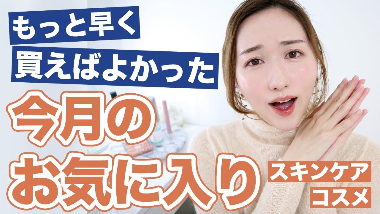 【今月のお気に入り】もっとはやく買えばよかった韓国スキンケア&コスメ🤤【今月のベストコスメ】
