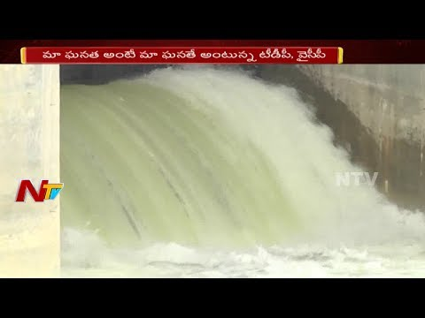 Krishna Water Released Into Gandikota Reservoir || Kadapa District || NTV