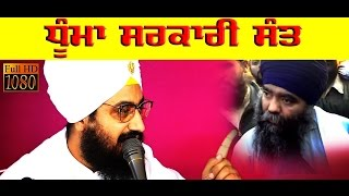 **DHUMMA: THE SARKARI SANT**...a message to Harnam Dhumma | Watch | ਸਰਕਾਰੀ ਸੰਤ ਧੂੰਮਾ | Dhadrianwale