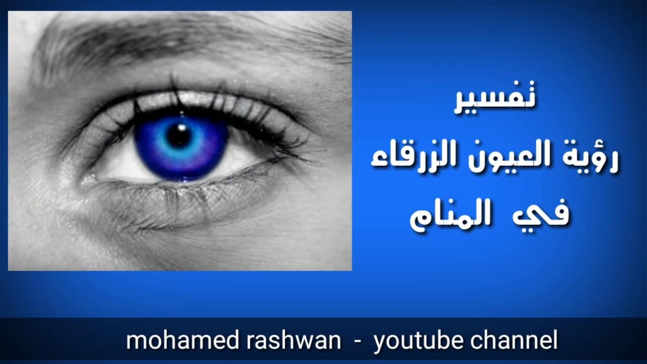 تفسير رؤية العيون الزرقاء في المنام تفسير الأحلام Youtube