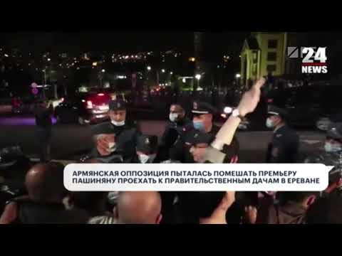 Армянская оппозиция пыталась перекрыть дорогу Пашиняну после визита премьера в Мегри