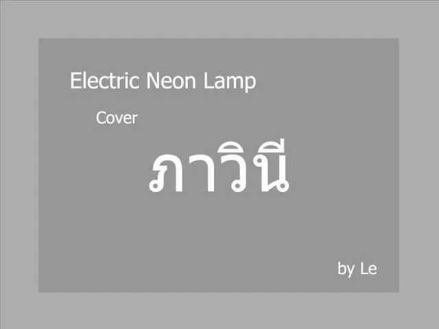?????? - Electric Neon Lamp Cover by Le