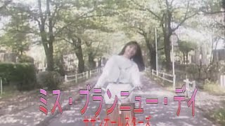 Repeat youtube video ミス・ブランニュー・デイ (カラオケ) サザンオールスターズ