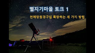 천체망원경 구입. 폭망하는 세 가지 방법