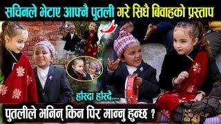 सचिनले भेटे पुतली, गरे सिधै बिबाहको प्रस्ताप   पुतलीले यस्तो जवाफ दिईन हेर्नुहोस्   Sachin Pariyar