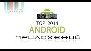 Лучшие приложения для Android 2014 / Best apps for Android 2014