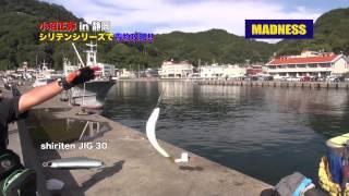 小沼正弥 MADNESS シリテンシリーズで堤防青物攻略!!