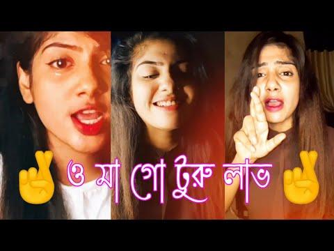 ও মা গো টুরু লাভ | Nadiya Khan Tik Tok Video | Nadia Khan Tik Tok Video 2020 | Bangladesh Tik Tok