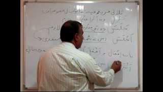 Arabic Grammar Lecture 17 (Urdu)