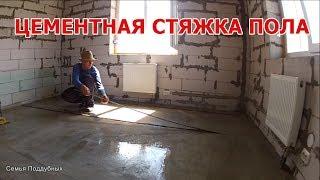 Цементная СТЯЖКА ПОЛА второго этажа Заливка пола БЕТОНОМ