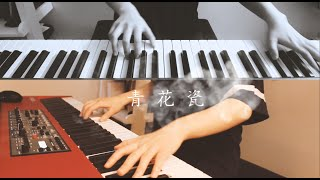 【Piano】青花瓷 - 周杰伦 Blue and white porcelain-Jay Chou