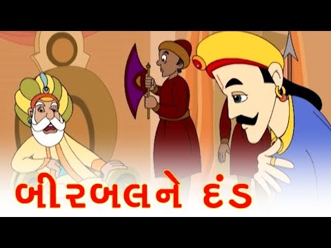 Akbar Birbal Gujarati Varta  Bal Varta  Gujarati Story For Children  Cartoon