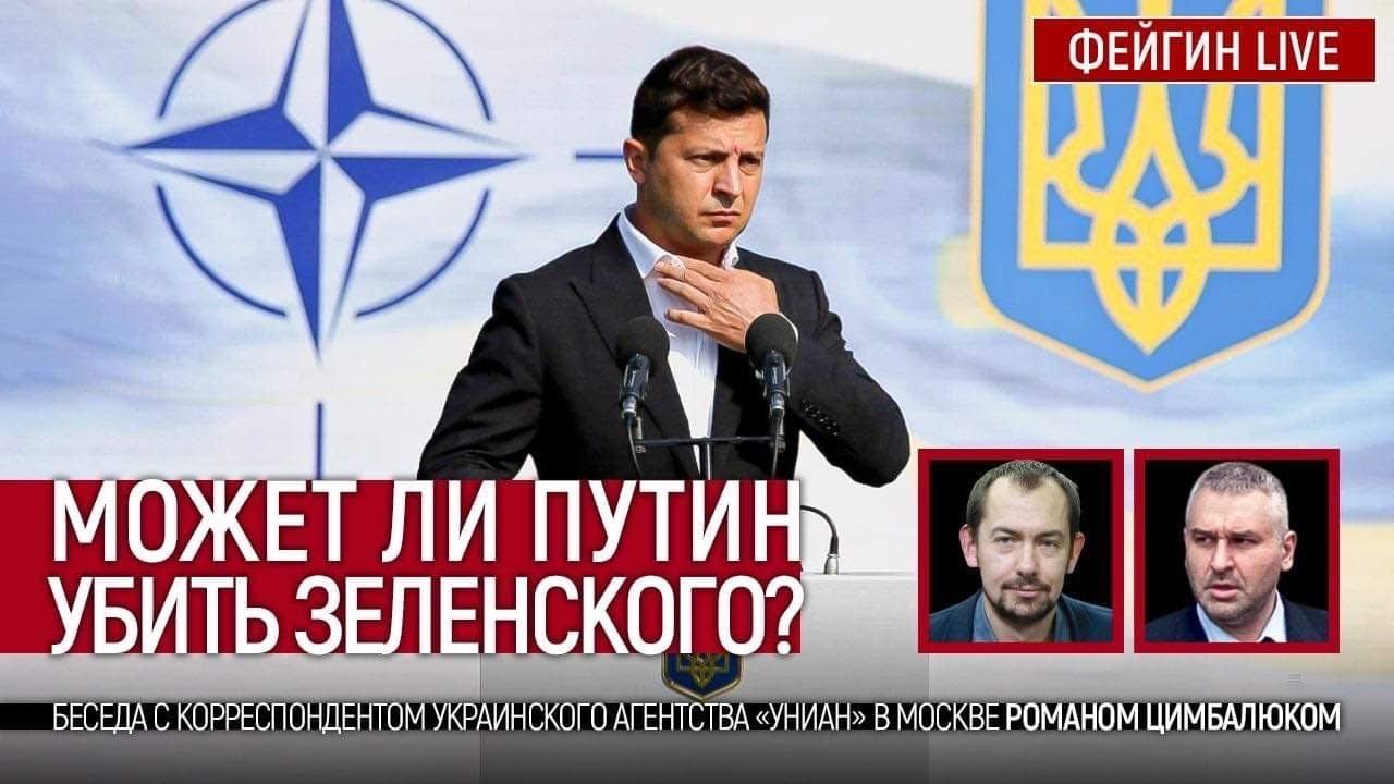 Зеленский нужен Путину живым, будет ли улица Штайнмайера в Донецке?