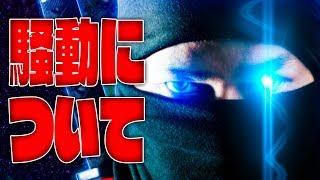 米騒動、小野妹子、本能寺の変、花粉0について thumbnail
