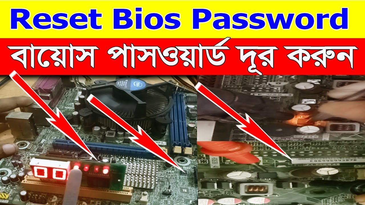 How To Remove Bios Password Of Intel Desktop Motherboard Removing The Pc Power Supply Reset Bangla Tutorial