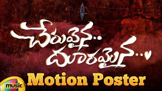 Cheruvaina Dooramaina Movie Motion Poster | Sujith | Tharunika | Latest Telugu Movie 2020