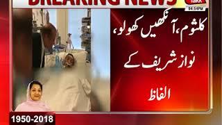 Video of Nawaz Sharif's Last Meeting With Kulsoom Nawaz