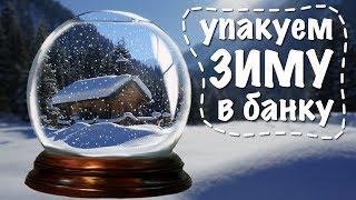 упакуем зиму в банку  Снежный шар своими руками