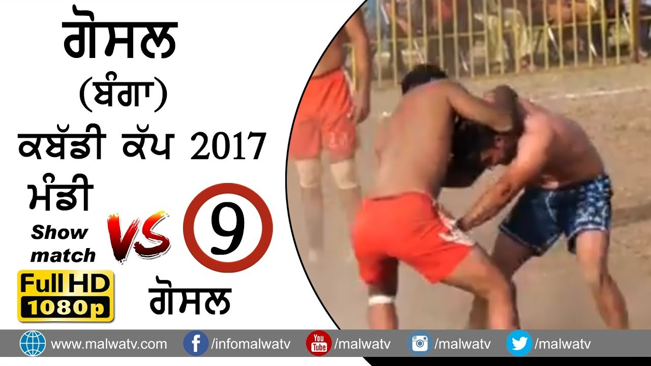 ਗੋਸਲ (ਬੰਗਾ) ● GOSAL (Banga) 18th KABADDI CUP - 2017 ● SHOW MATCH ● Part 9th