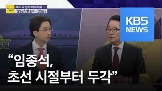 """[여의도 사사건건] 박지원 """"임종석, 초선 시절부터 두각…DJ에 추천하기도"""" / KBS뉴스(News)"""