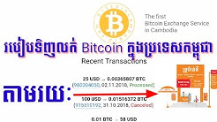 Buy and Sell On Website bitcoincambodia.com updated 2018