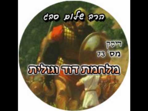 הרב שלום סבג   -  מלחמת דוד וגולית