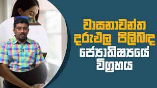 වාසනාවන්ත දරුඵල පිලිබඳ ජ්යොතිෂ්යයේ විග්රහය | Piyum Vila | 21 - 04 - 2021 | SiyathaTV Thumbnail