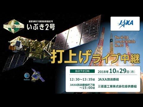温室効果ガス観測技術衛星「いぶき2号」(GOSAT-2)/ H-IIAロケット40号機打上げライブ中継