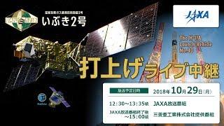 温室効果ガス観測技術衛星「いぶき2号」(GOSAT-2)/ H-IIAロケット40号機打上げライブ中継 thumbnail