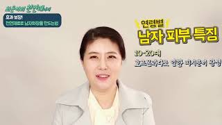 남자화장품 초간단 천연레시피~블링블링피부관리