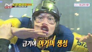 [최고의1분/런닝맨] 벌칙 스카이다이빙 하나로 외계인 되어버린 광수...☆ / Running Man