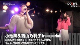 人気アイドルグループparfaitから、小池舞ちゃん、西山乃利子ちゃんがふ...
